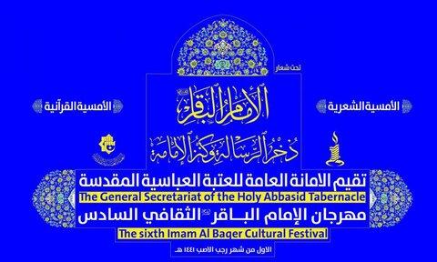 ششمین جشنواره فرهنگی امام باقر(ع)