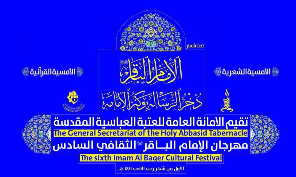ششمین جشنواره فرهنگی امام باقر(ع) در کربلا برگزار می شود