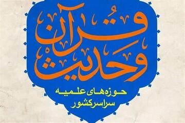 مرحله نهایی مسابقات قرآن حوزه علمیه لغو شد