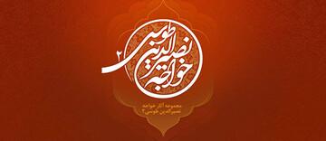 نگاهی به مجموعه آثار خواجه نصیر الدین طوسی ۲