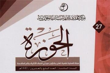 بیستوهفتمین شماره فصلنامه «الحوزه» در عراق منتشر شد