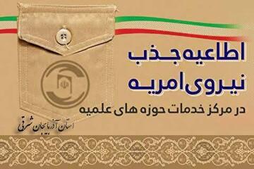 فراخوان جذب سرباز امریه در مرکز خدمات حوزه آذربایجان شرقی