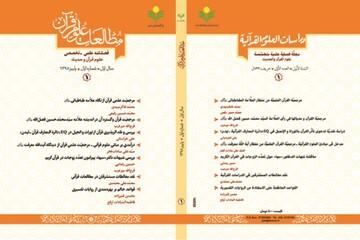 شماره اول فصلنامه «مطالعات علوم قرآن» منتشر شد
