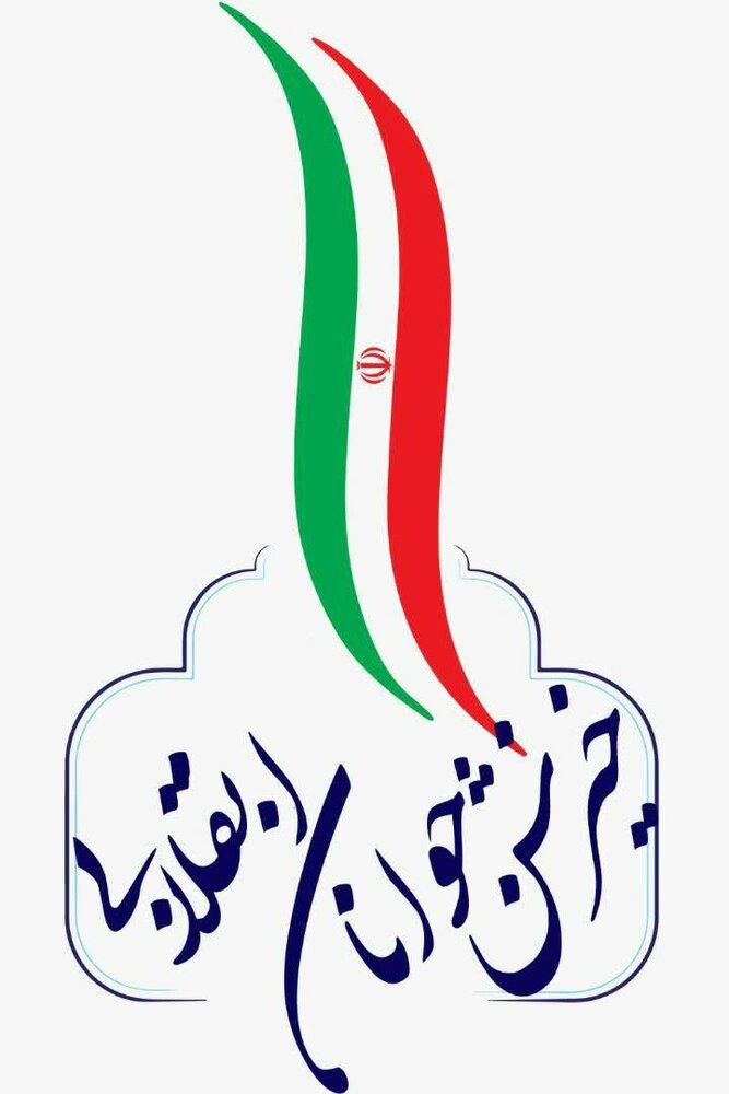 جنبش خیزش جوانان انقلابی از مردم همدان تشکر کرد