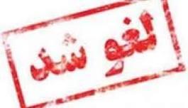 """لغو نشست علمی """" نقش علوم عقلی در تمدن نوین اسلامی"""""""