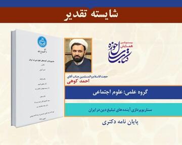 سناریوپردازی آینده های تبلیغ دین در ایران
