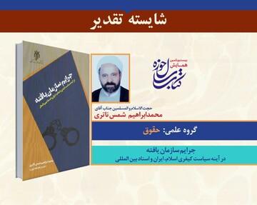 جرایم سازمان یافته در آینه سیاست کیفری اسلام، ایران و اسناد بین المللی