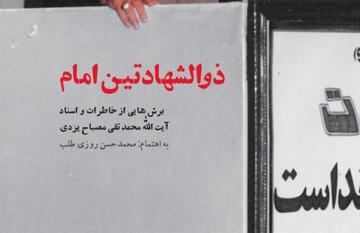 ذوالشهادتین امام؛ خاطرات و اسناد مبارزاتی آیتالله مصباح یزدی منتشر شد