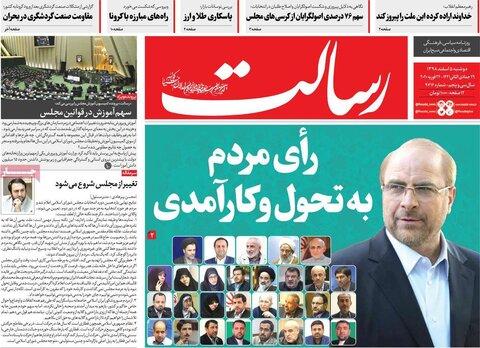 صفحه اول روزنامههای ۵ اسفند ۹۸