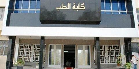 دانشکده طب الازهر