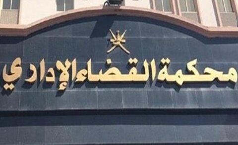 دادگاه اداری مصر