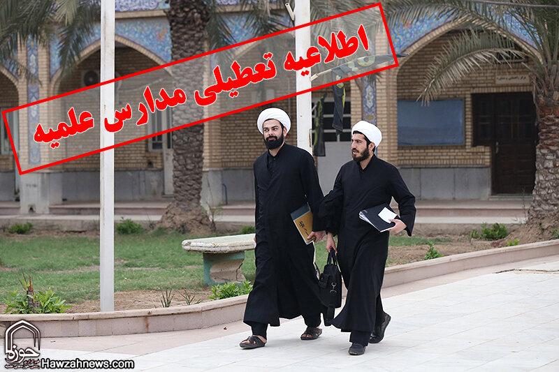 آیا مدارس علمیه خوزستان تعطیل میشوند!؟