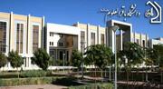 تحصیل رایگان در دانشگاه باقرالعلوم(ع)