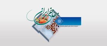 نرمافزار مفاخر ایران تولید شد