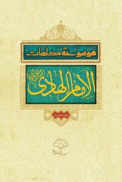 کتاب «موسوعه امام هادی علیه السلام» منتشر شد