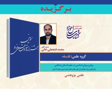 «روش و روششناسی در علوم انسانی اسلامی»