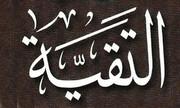 یاداشت رسیده  راهبرد تقیه در مکتب و منطق شیعه
