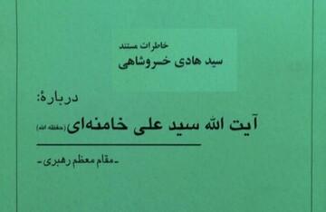 خاطرات مستند استاد خسروشاهی درباره رهبر معظم انقلاب منتشر شد
