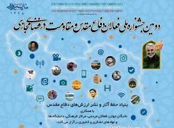 دومین جشنواره فعالان دفاع مقدس و مقاومت در فضای مجازی برگزار می شود