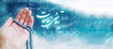 """بسته موضوعی """"اعمال و دعاها در رفع گرفتاری"""" در حوزهنت منتشر شد"""