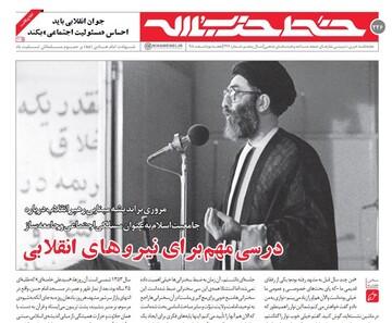 خط حزبالله شماره۲۲۶ منتشر شد