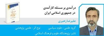 درآمدی بر مسئله کارآمدی در جمهوری اسلامی ایران
