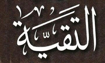 یاداشت رسیده| راهبرد تقیه در مکتب و منطق شیعه