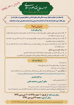 پذیرش موسسه عالی فقه و علوم اسلامی
