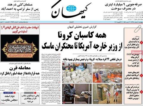صفحه اول روزنامههای ۸ اسفند ۹۸