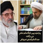 تسلیت رئیس دانشگاه مذاهب اسلامی در پی درگذشت استاد خسروشاهی