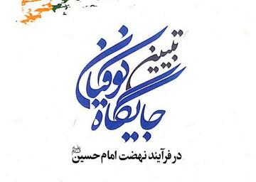 """""""جایگاه کوفیان در فرآیند نهضت امام حسین (ع) """" تبیین شد"""