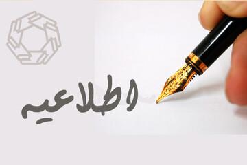زمان برگزاری آزمون اشتمال دانشگاه ادیان و مذاهب به تعویق افتاد