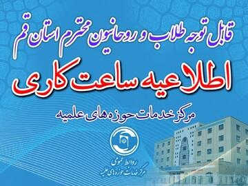 اطلاعیه ساعت کاری مرکز خدمات حوزههای علمیه استان قم