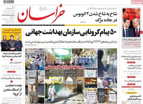 صفحه اول روزنامههای ۱۰ اسفند ۹۸
