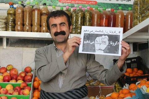 هشتک «کرونا را شکست می دهیم» در کردستان