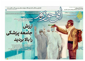 شماره جدید هفتهنامه «افق حوزه» منتشر شد+ دانلود