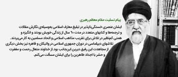 پیام تسلیت مرکز نور در پی درگذشت استادخسروشاهی