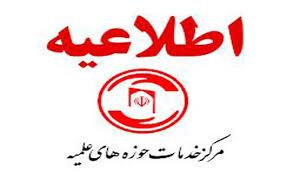 اطلاعیه ساعت کاری مرکز خدمات حوزه علمیه کردستان