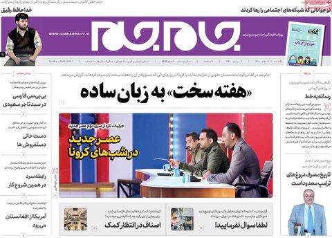 صفحه اول روزنامههای ۱۱ اسفند ۹۸