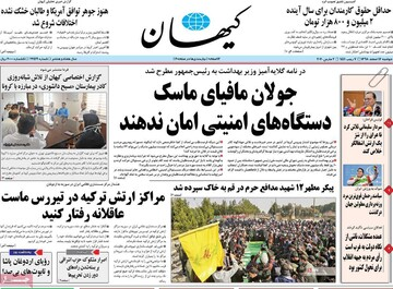 صفحه اول روزنامههای ۱۲ اسفند ۹۸