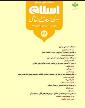 شماره ۲۶ فصلنامه علمی ـ پژوهشی «اسلام و مطالعات اجتماعی» منتشر شد