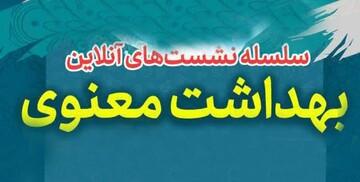 ثبت نام نشست های آنلاین رایگان با هدف آگاهی بخشی اجتماعی از سوی دفتر تبلیغات اسلامی