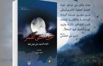 «وقتی مهتاب گم شد»، خاطرات شهید علی خوشلفظ در لبنان به چاپ رسید
