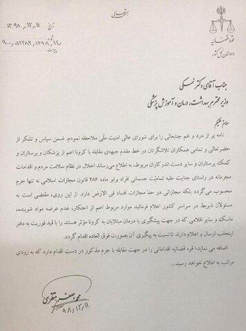 نامه دادستان کل