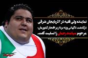 پیام تسلیت امام جمعه تبریز در پی درگذشت سیامند رحمان