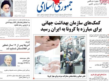 صفحه اول روزنامههای ۱۳ اسفند