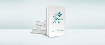 نرمافزار فرهنگنامه پیامبر(ص) در قرآن کریم تولید شد