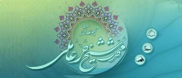 نگاهی به مجموعه آثار محدث شیخ حرّ عاملی(ره) در مرکز نور