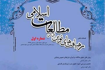 نخستین شماره فصلنامه «رهیافتهای نوین در مطالعات اسلامی» منتشر شد