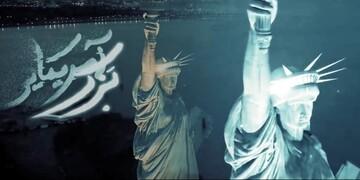 نماهنگ | بزک آمریکایی